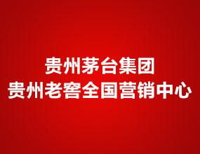 貴州茅臺集團貴州老窖全國營銷中心