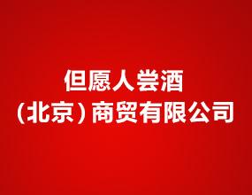但愿人嘗酒(北京)商貿有限公司