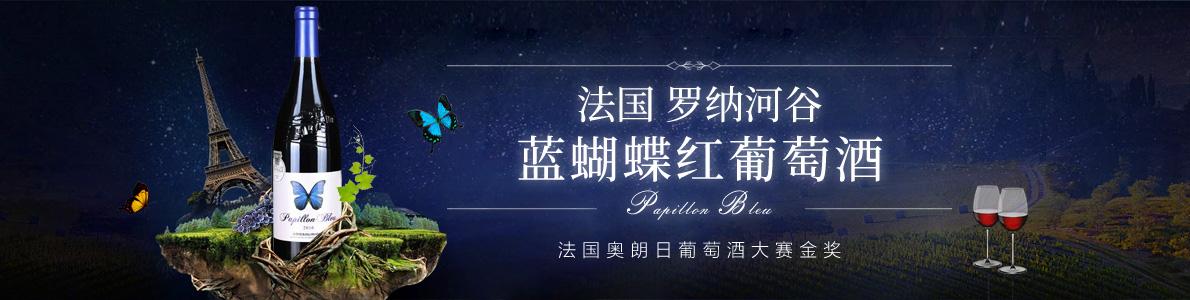 山东蝴蝶谷酒业有限公司