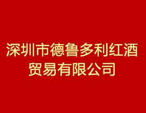 深圳市德魯多利紅酒貿易有限公司