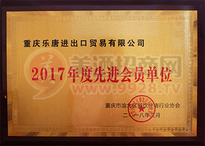 2017年度先进会员单位