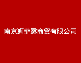 南京狮菲露商贸有限公司