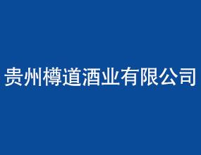 貴州樽道酒業有限公司
