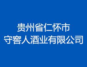 贵州省仁怀市守窖人酒业有限公司