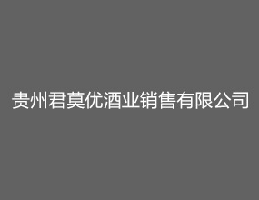 贵州省仁怀市君莫优酒业销售有限公司