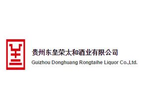 贵州东皇荣太和酒业有限公司
