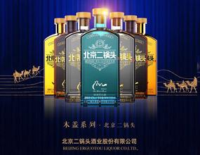 北京二锅头酒业股份有限公司永丰二锅头丝路木盖系列酒
