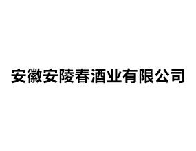 安徽安陵春酒业有限公司