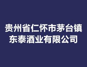 贵州省仁怀市茅台镇东泰酒业有限公司