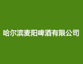 哈尔滨麦阳啤酒有限公司