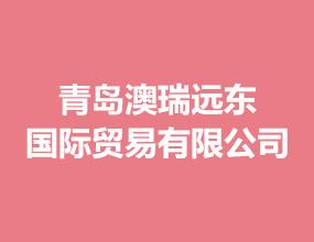 青岛澳瑞远东国际贸易有限公司