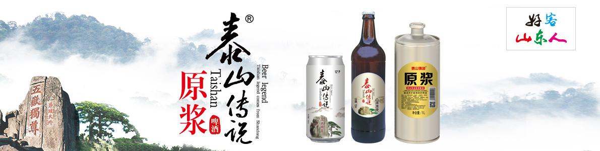 山�|泰啤啤酒有限公司