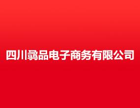 四川骉品电子商务有限公司