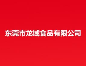 東莞市龍域食品有限公司