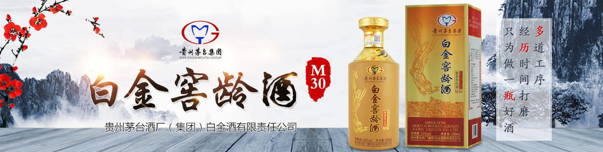 茅�_集�F白金酒公司白金窖�g酒全���\�I中心