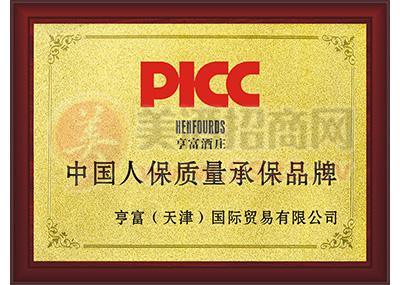 中国人保质量承保品牌