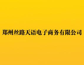 鄭州絲路天語電子商務有限公司