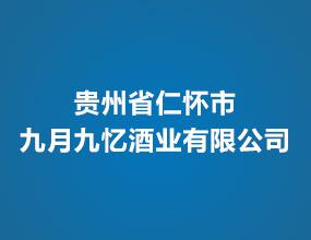 贵州省仁怀市九月九忆酒业有限公司