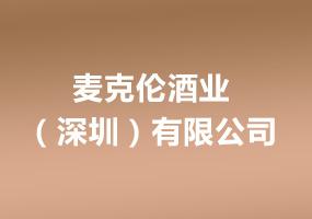 麥克倫酒業(深圳)有限公司