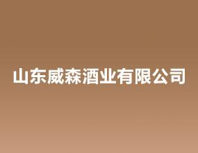 山�|威森酒�I有限公司