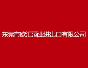 東莞市歐匯酒業進出口有限公司