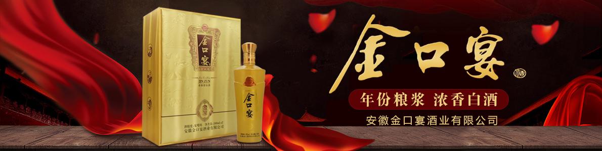 安徽金口宴酒业有限公司