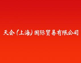 天會(上海)國際貿易有限公司