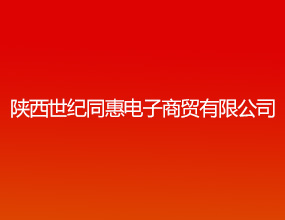 陕西世纪同惠电子商贸有限公司