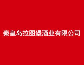 秦皇�u拉�D堡酒�I有限公司