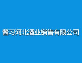 �u�河北酒�I�N售有限公司