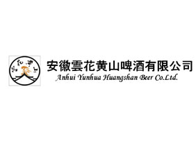 安徽�花�S山啤酒有限公司