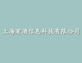 上海宥酒信息科技有限公司