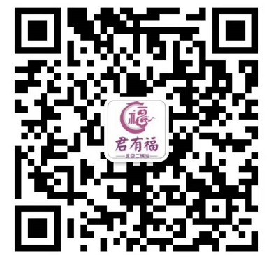 北京君有福酒业有限公司官方微信
