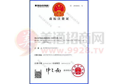 京统商标注册证