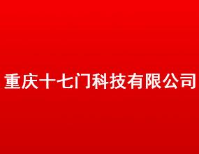 重慶十七門科技有限公司