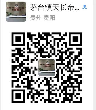 贵州华耀酒管家酒业有限公司官方微信