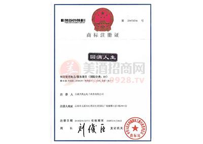 商标注册证-圆满人生
