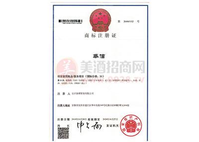 商标注册证-華信