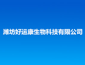 潍坊好运康生物科技有限公司