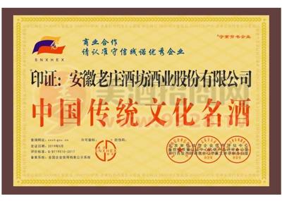 中���鹘y文化酒�s�u�C��