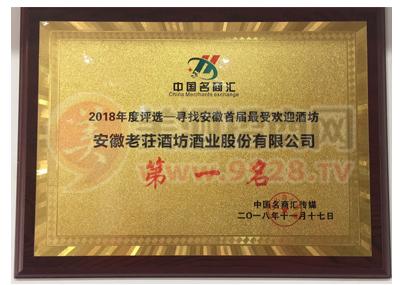 2018年度�u�x-�ふ野不帐�米钍�g迎酒坊第一名�s�u�C��