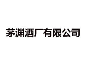 茅�Y酒�S有限公司(原茅�_特制酒�S)