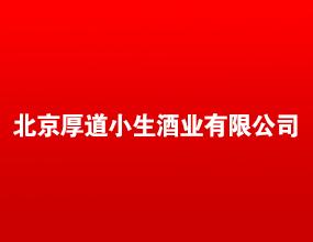 北京厚道小生酒業有限公司