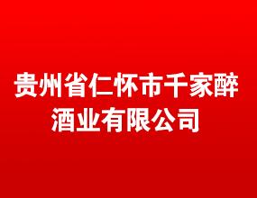 贵州省仁怀市千家醉酒业有限公司