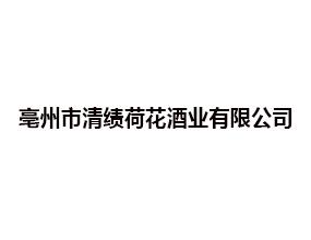 亳州市清绩荷花酒业有限公司