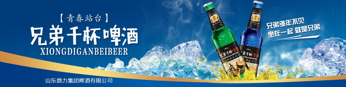 山东鼎力集团啤酒有限公司