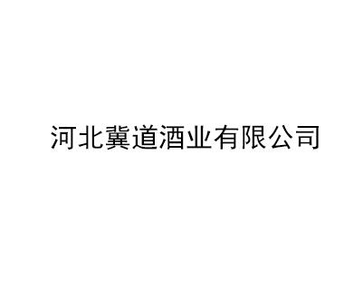 河北冀道酒业有限公司
