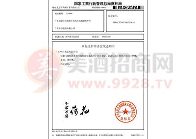 千��f�u荷花酒商�俗�陨暾�受理通知��