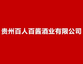 贵州百人百酱酒业有限公司