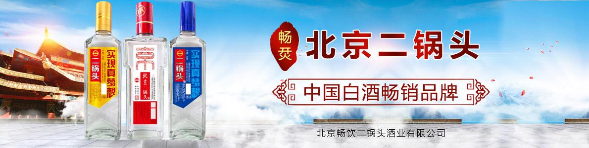 北京�筹�二��^酒�I有限公司